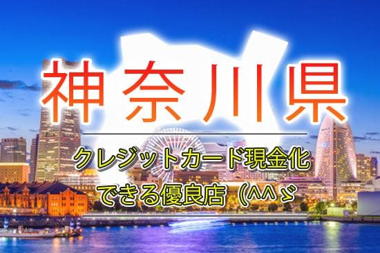 クレジットカード現金化 神奈川