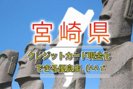 クレジットカード現金化 宮崎