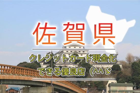 クレジットカード現金化 佐賀