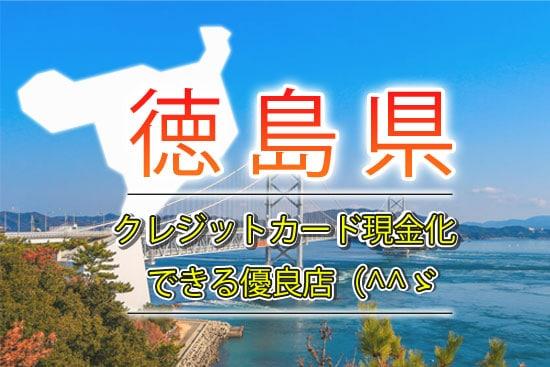 クレジットカード現金化 徳島