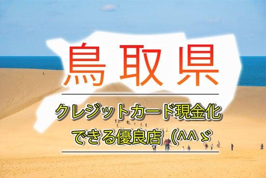 クレジットカード現金化 鳥取