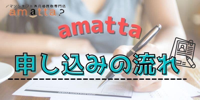 amatta (あまった)申し込みの流れ