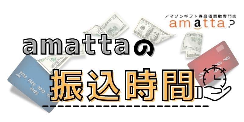 amatta (あまった)の振込時間
