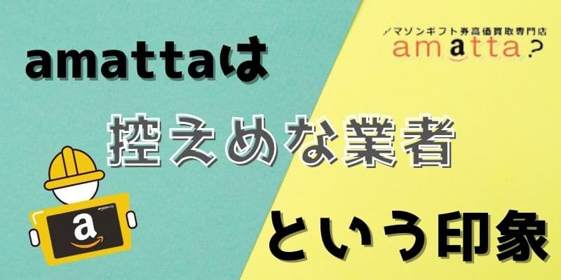 amattaは、控えめな業者という印象