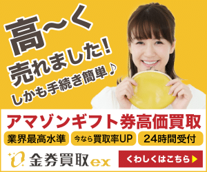 金券買取EX