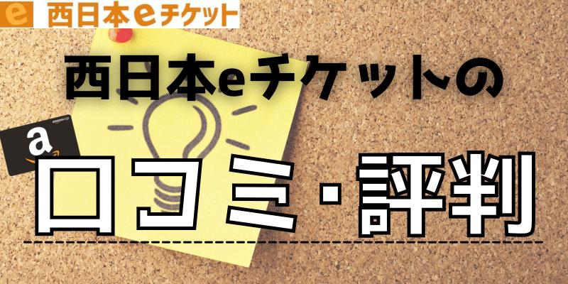 西日本eチケットの口コミ評判