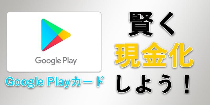 GooglePlayカード買取サイトを利用して賢く現金化しよう