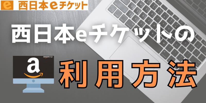 西日本eチケットの利用方法