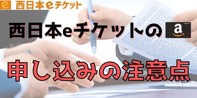 西日本eチケットの申し込みの注意点