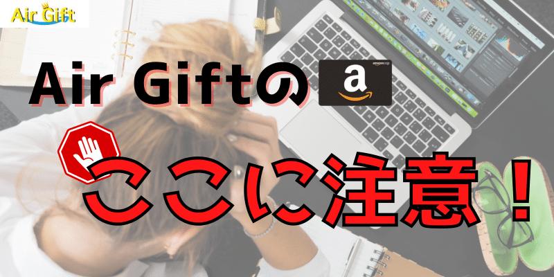 Air Giftのここに注意!