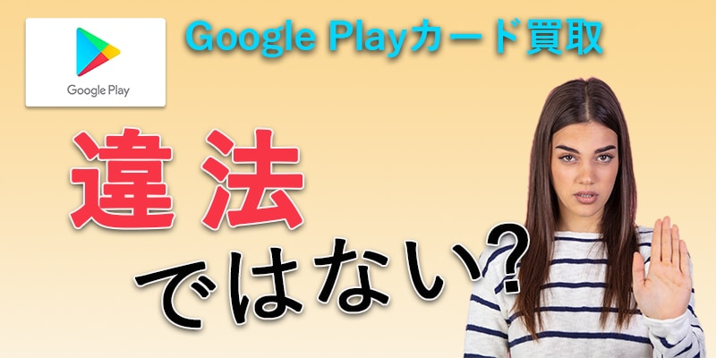 GooglePlayカードの買取は違法ではない?