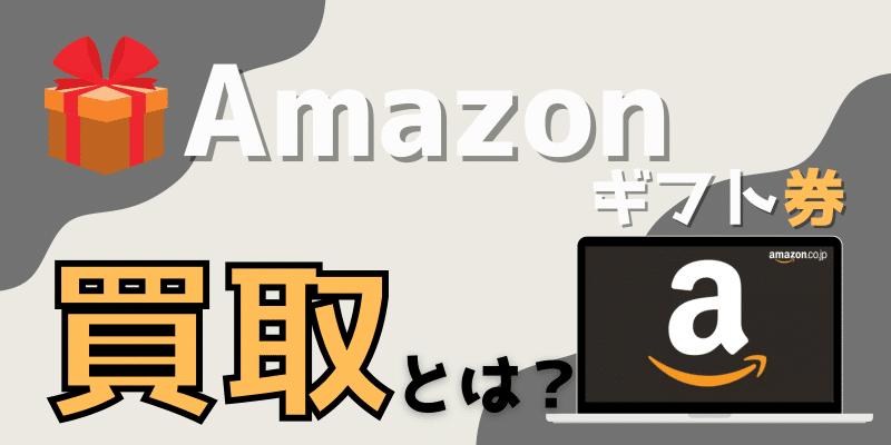 Amazonギフト券買取とは?