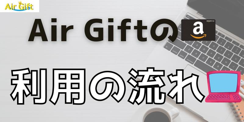 Air Giftの利用の流れ