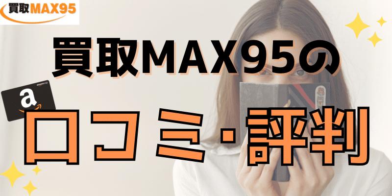 買取MAX95の口コミ評判
