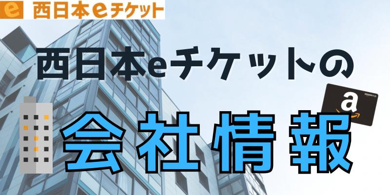 西日本eチケットの会社情報