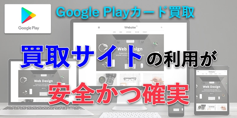 安全かつ確実に現金化するならGooglePlayカード買取優良サイトを利用しよう