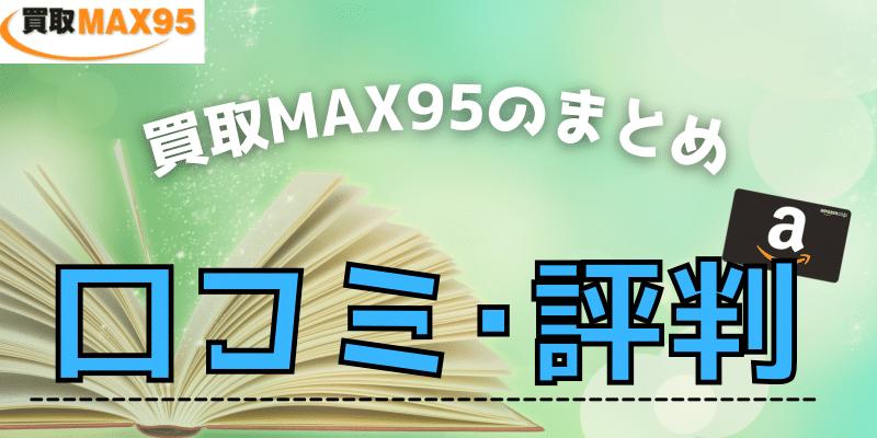 買取MAX95の口コミ評判まとめ