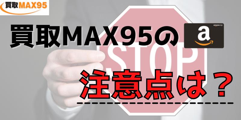 買取MAX95の注意点は?