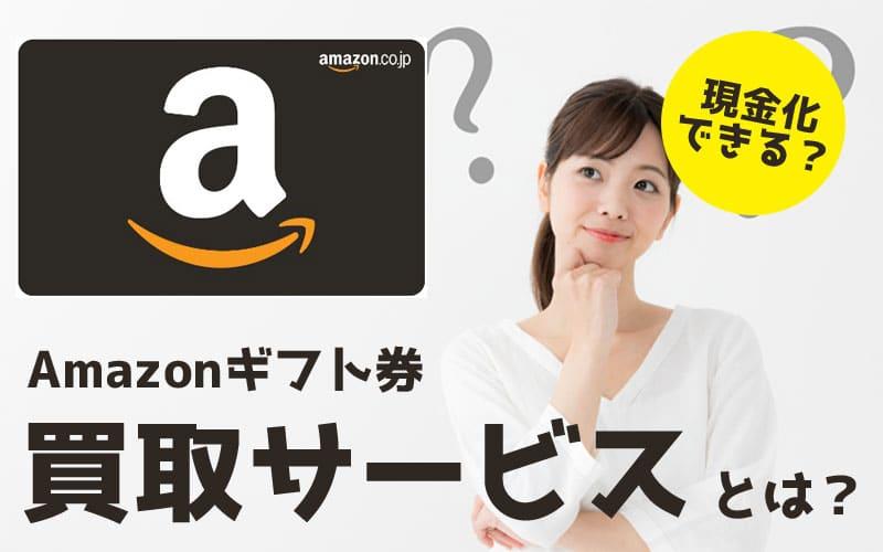 Amazonギフト券買取サービスとは