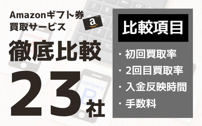 Amazonギフト券買取サービス23社比較