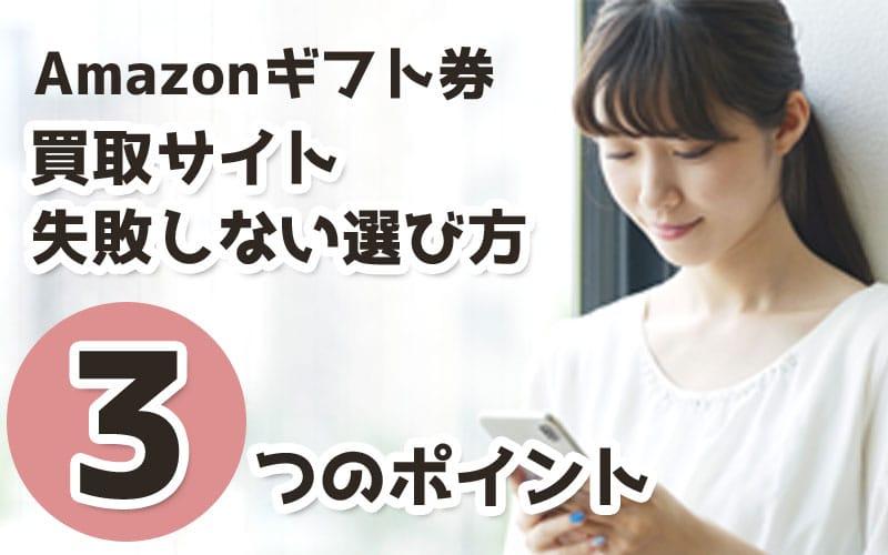 Amazonギフト券の買取サービスを選ぶ時のポイント