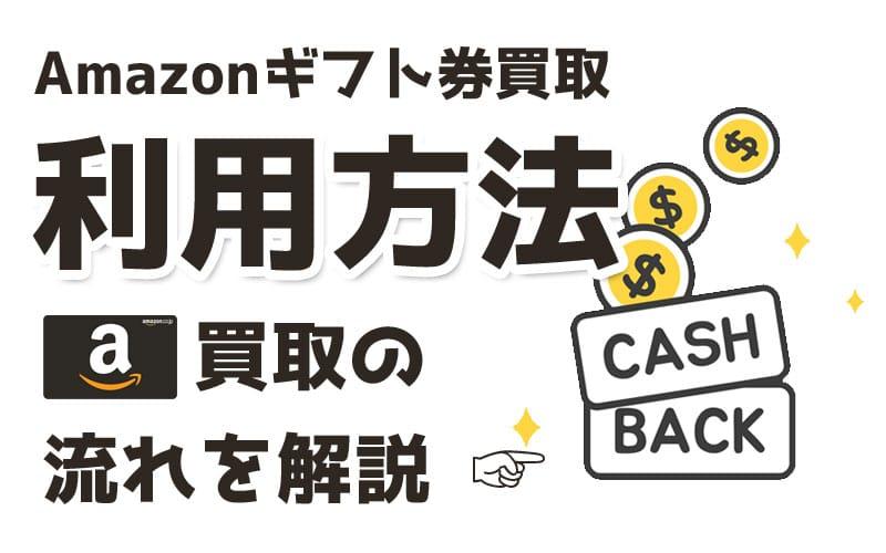 アマゾンギフト券買取サービスの利用方法