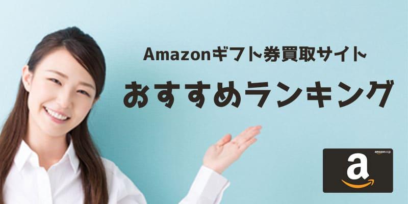 Amazonギフト券買取おすすめサイト一覧