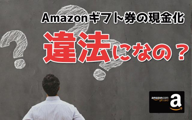 Amazonギフト券の現金化は違法になるのか?
