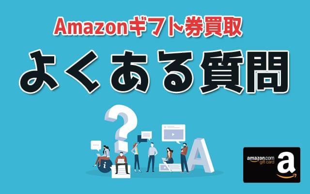 Amazonギフト券買取サイトのよくある質問まとめ16選