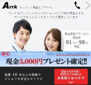 アーク(Arrk)現金化