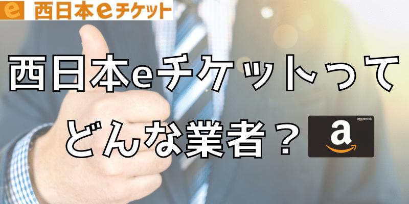 西日本eチケットってどんな業者?