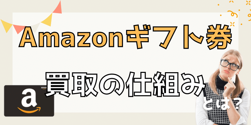 Amazonギフト券買取の仕組みとは?