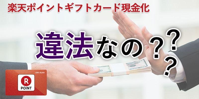 楽天ポイントギフトカードの現金化って違法なの?