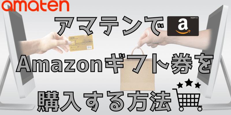 amaten(アマテン)でAmazonギフト券を購入する方法