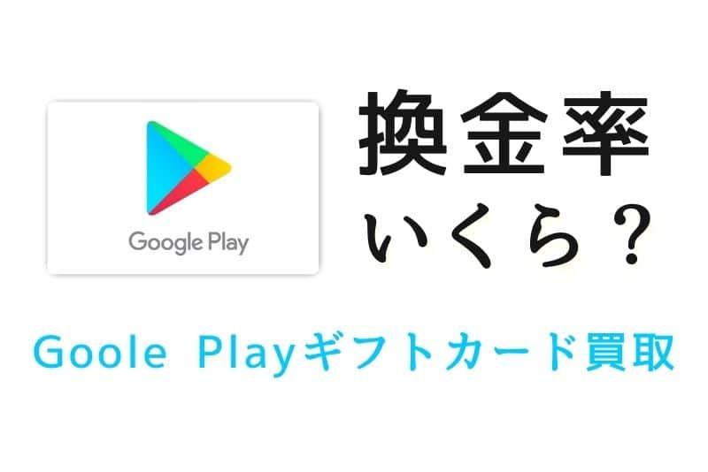 GooglePlayギフトカードを現金化する方法!今の買取価格の相場・金券ショップより高価買取はココ