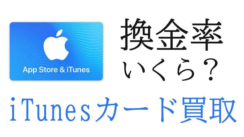 iTunesカード買取!高い換金率で現金化する方法&最新の買取価格の相場