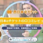 西日本eチケット 口コミ 買取率