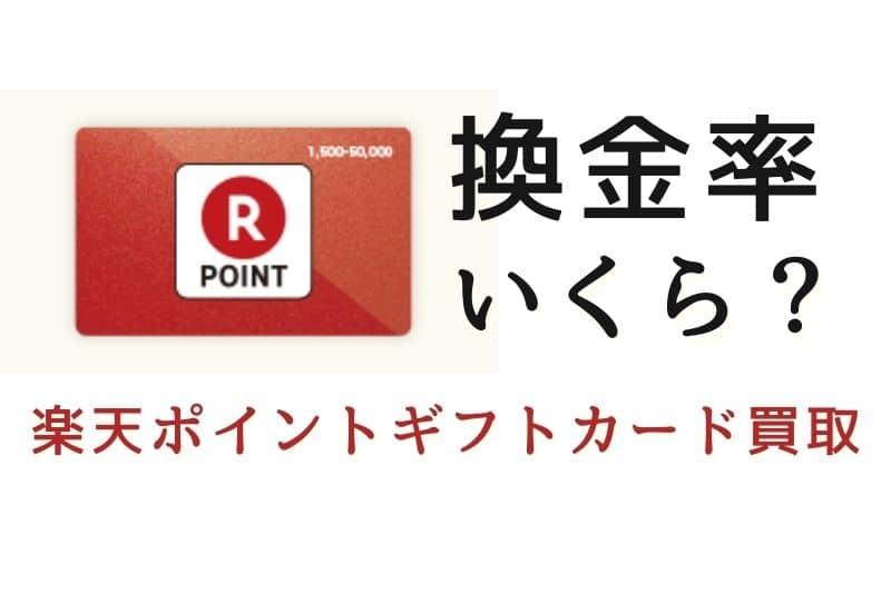 楽天ポイントギフトカードを換金する方法!高価買取してもらうコツ