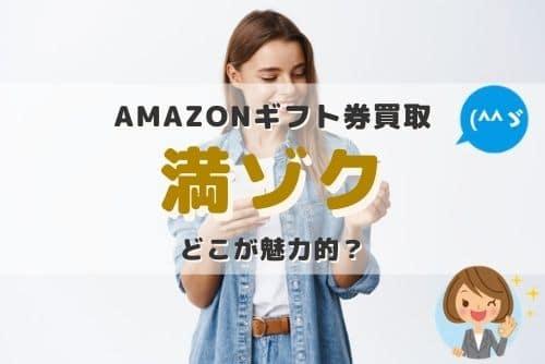 Amazonギフト券買取業者「満ゾク」はどこが魅力的?