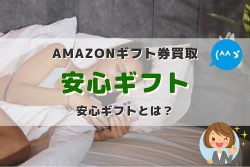 Amazonギフト券買取業者・安心ギフトとは?