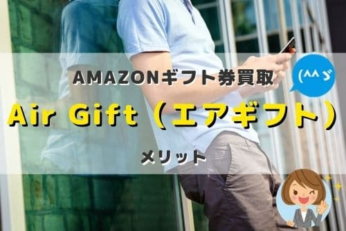 Air Gift現金化で得られるメリット
