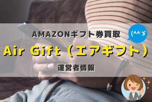 Air Giftの基本情報を調べてみた