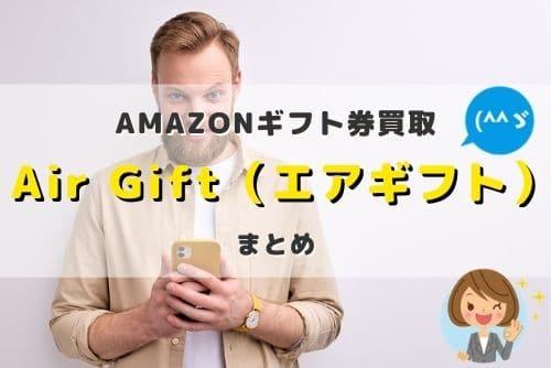 Air Giftのまとめ
