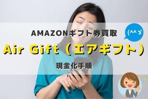 Air Giftでの現金化手順