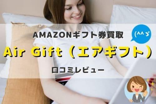 Air Giftのネットでの口コミレビュー