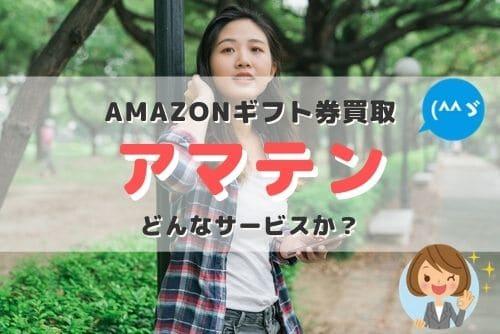 amaten(アマテン)とはどんなサービスか?