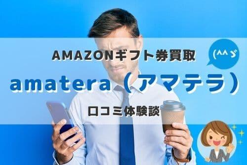 amatera(アマテラ)を実際に利用した人の口コミ体験談