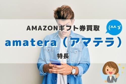 amatera(アマテラ)の特長