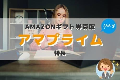 Amazonギフト券買取業者・アマプライムの特長