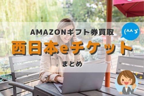 Amazonギフト券の現金化なら西日本eチケットがおすすめ。